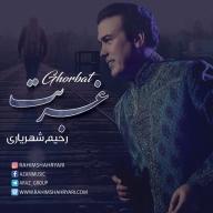 Download Rahim Shahriari's new song called Ghorbat