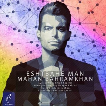 Download Mahan Bahram Khan's new song called Eshtebahe Man