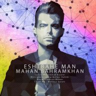 Download Mahan Bahramkhan's new song called Eshtebahe Man