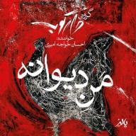 Download Daarkoob Band Ft Ehsan Khajeamiri's new song called Mane Divaaneh