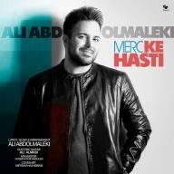 Download Ali Abdolmaleki's new song called Merc Ke Hasti