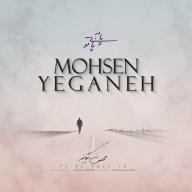 Download Mohsen Yeganeh's new song called Pa Be Paye To