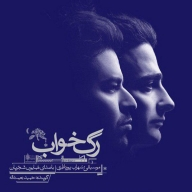 Download Homayoun Shajarian's new song called Ahay Khabardar