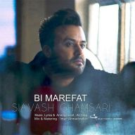 Download Siyavash Ghamsari's new song called Bi Marefat