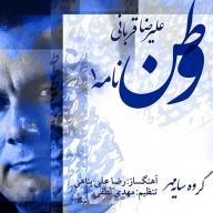 Download Alireza Ghorbani's new song called Vatan Name 1