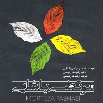 Download Morteza Pashaei's new song called Parandeh I