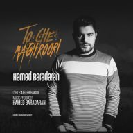 Download Hamed Baradaran 's new song called To Che Maghroori