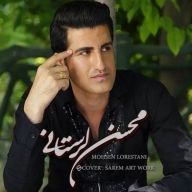 Download Mohsen Lorestani's new song called Saaghi