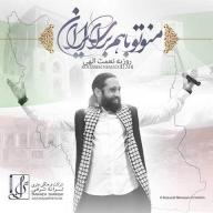 دانلود آهنگ جدید روزبه نعمت الهی بنام من و تو با هم براى ایران