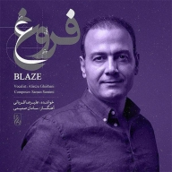 Download Alireza Ghorbani's new song called Forough