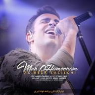 Download Alireza Talischi 's new song called Man Hamoonam