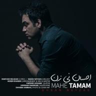 Download Ehsan Neyzan 's new song called Mahe Tamam
