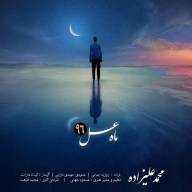 Download Mohammad Alizadeh's new song called Mahe Asal