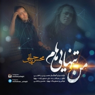 Download Mohsen Yahaghi 's new song called Mano Tanhaeiam