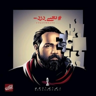 Download Reza Sadeghi's new song called Dige Tamom Shod
