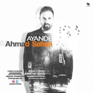 Download Ahmad Safaei's new song called Ayande