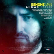 Download Ahmad Safaei's new song called Eshghe Man