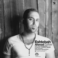 Download Ahmad Safaei's new song called Eshtebah