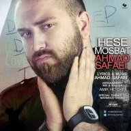 Download Ahmad Safaei's new song called Hese Mosbat