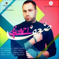 Download Ahmad Safaei's new song called Zaaf
