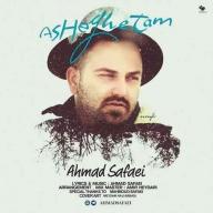 دانلود آهنگ جدید احمد صفایی به نام عاشقتم
