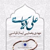 Download Mehdi Yaghmaei & Iman Ghiasi's new song called Ali Daryast