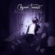 Download Ali Lohrasbi 's new song called Chejoori Toonesti
