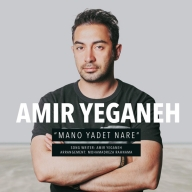 Download Amir Yeganeh's new song called Mano Yadet Nare