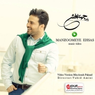 Download Babak Jahanbakhsh's new music video called Manzoomeye Ehsas