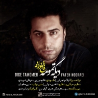 Download Fateh Nooraee's new song called Dige Tamoome