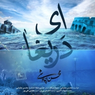 Download Mohsen Chavoshi's new song called Ey Darigha