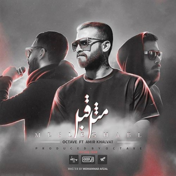 Download Amir Khalvat Feat Octav's new song called Mesle Ghabl