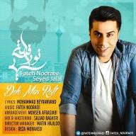 Download Fateh Nooraee's new song called Dele Man Raft