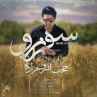 Download Hojat Ashrafzadeh's new song called Safar Naro