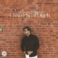 Download Amir Farjam's new song called Chand Saal Digeh