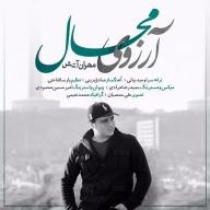 Download Mehran Atash's new song called Arezooye Mahal