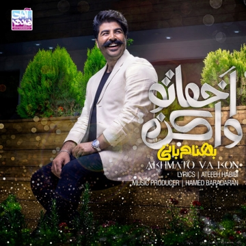 Download Behnam Bani's new song called Akhmato Vaa Kon