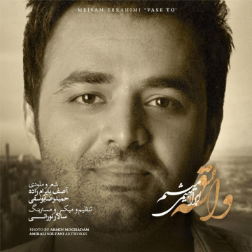 Download Meysam Ebrahimi's new song called Vase To