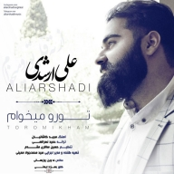 Download Ali Arshadi's new song called To Ro Mikham