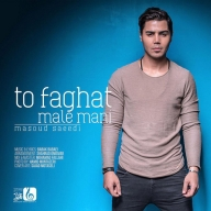 Download Masoud Saeedi's new song called To Faghat Male Mani