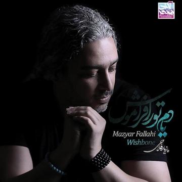 Download Maziyar Fallahi's new album called Yadam Tora Faramoosh