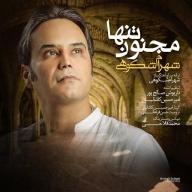 Download Shahram Shokoohi's new song called Majnoone Tanha