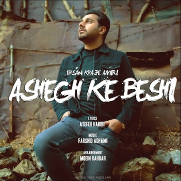 Download Ehsan KhajehAmiri's new song called Ashegh Ke Beshi