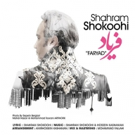 Download Shahram Shookoohi 's new song called Faryad