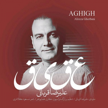 Download Alireza Ghorbani's new song called Aghigh