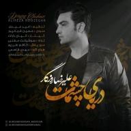 Download Alireza Roozegar's new song called Daryaye Cheshmat
