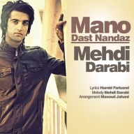 Download Mehdi Darabi 's new song called  Mano Dast Nandaz