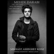 Download Mehdi Darabi 's new song called  Mikhast Asheghet Kone