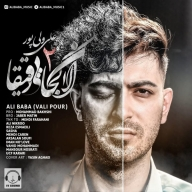 Download Ali Baba's new song called Alan Kojaei Daghighan 2