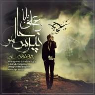 Download Ali Baba's new song called Napors Halamo